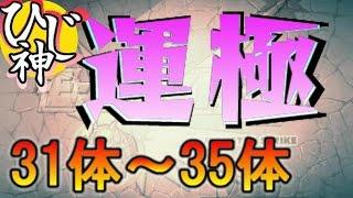 モンスト 運極モンスター完成 31体 35体 ひじ神 モンスト 怪物彈珠 monster strike