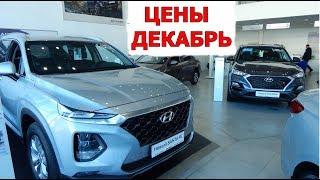 Hyundai  Цены  На  Модельный   Ряд    Декабрь 2018