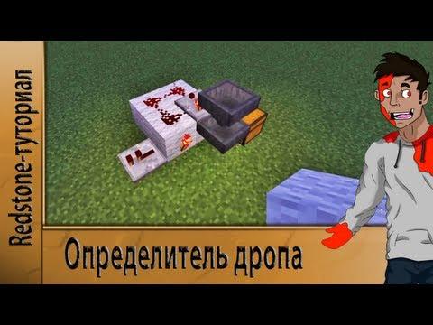 Вопрос: Как сделать загрузочную воронку в игре Minecraft?