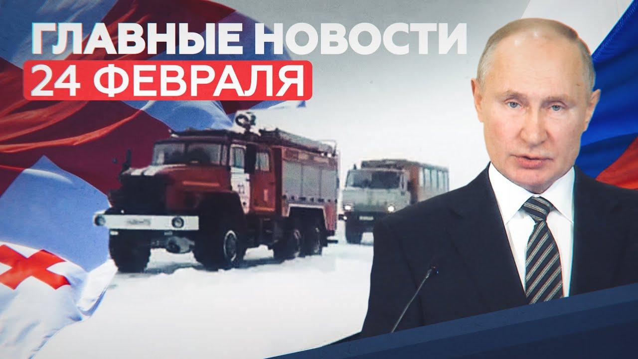 Новости дня 24 февраля: Путин на коллегии ФСБ, ЧС в Челябинске, въезд россиян в Грузию