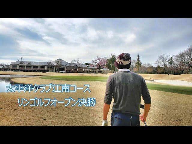 リンゴルフオープン決勝に参加してきました。【太平洋クラブ江南コース】
