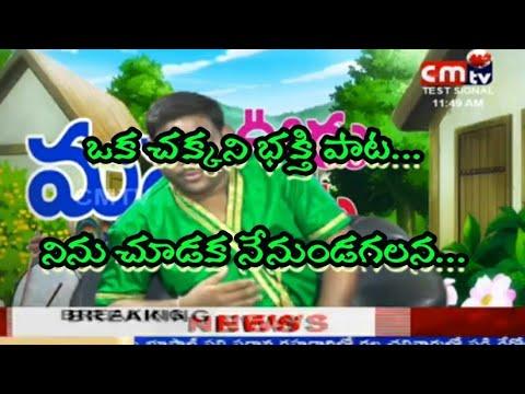 నిను చూడక నేనుండగలన || Ninu chudaka nenundagalana || J Dinesh Kumar || Singer from Bellampalli...