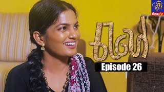 Rahee - රැහේ | Episode 26 | 15 - 06 - 2021 | Siyatha TV Thumbnail