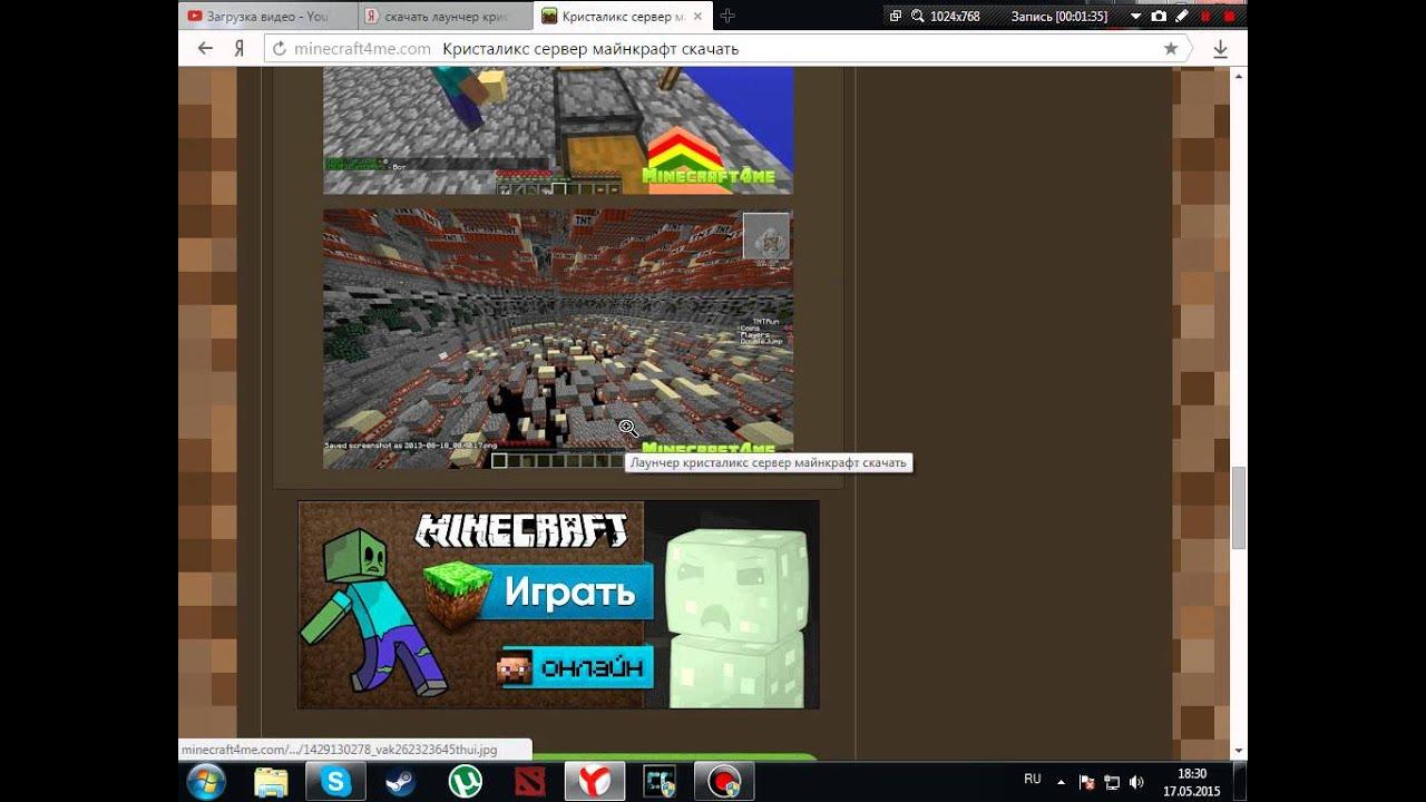 что делать если в лаунчере cristalix не запускается майнкрафт с мини играми #1