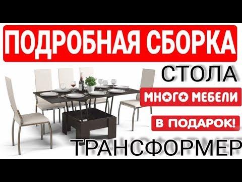 Подробная сборка Стола-Трансформер из Много Мебели Сборка стола Многомебели своими руками