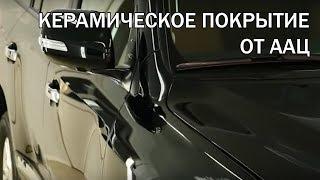 Керамические защитные покрытия автомобиля от ААС(Рассказываем о преимуществах керамических покрытий. Это защитное покрытие предотвращает появление сколов..., 2015-07-16T05:46:41.000Z)