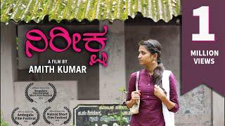 Nireeksha 1994 Short film - Watch till end !!