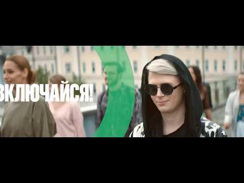 ПЕСНЯ ИЗ РЕКЛАМЫ МЕГАФОН 2017 ВКЛЮЧАЙСЯ СКАЧАТЬ БЕСПЛАТНО