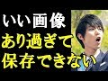 【羽生結弦】みんな、パレードで一番いい画像は何!ありすぎて逆にあんまり保存できてないw!#yuzuruhanyu