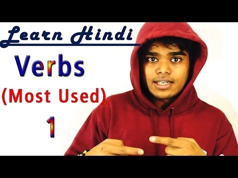 Learn Hindi Verbs (Most Used) - 1