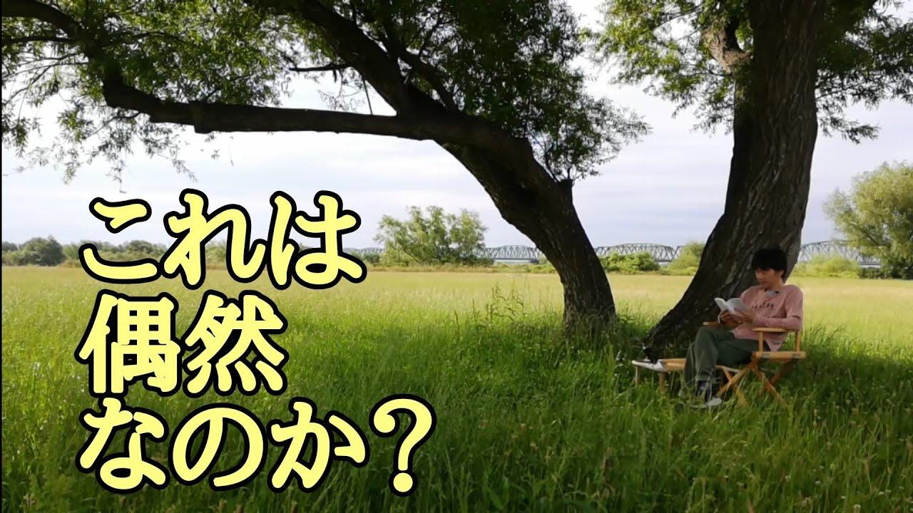河原の公園で座ってたら遭遇した人とは?
