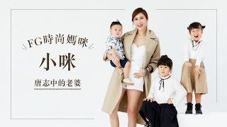 FG時尚媽咪─唐志中的老婆''小咪'' 帶3個寶貝來玩囉!