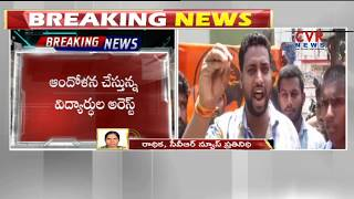 ABVP Protest at Sri Chaitanya Head Office in Madhapur over Eamcet Paper 2 Leakage case | CVR News