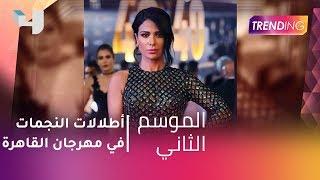 #MBCTrending - ميمي رعد عن أطلالات النجمات في حفل افتتاح مهرجان القاهرة السينمائي