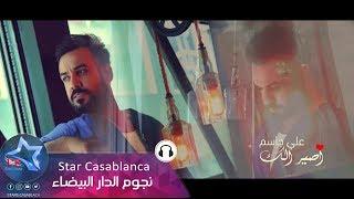 علي جاسم - اصير الك (حصرياً) | 2018 | (Ali Jassim - Asyr Ilk (Exclusive