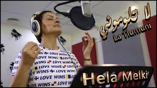 هالة مالكي - لا تلوموني Hela Melki - La Tlumuni