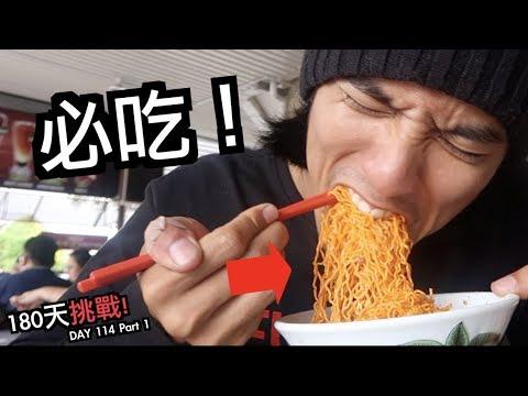 原來馬來西亞出名的Kolok Mee有兄弟!來到砂拉越必吃的美食!! | 馬來西亞 Day 32【體驗Day 114 Part 1,Sarawak 砂拉越】【180天挑戰】