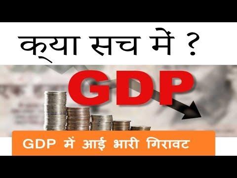 Is GDP Really Down क्या सच में अर्थव्यवस्था बिगड़ रही है ?
