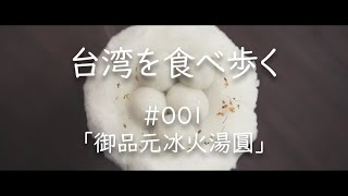 台湾を食べ歩く #001 「御品元冰火湯圓」