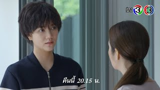Teaser ซ่อนเงารัก EP.5 (18_01_2020)   Mello Thailand