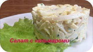 Салат с кальмарами,очень нежный и вкусный !***Squid salad, very tender and delicious !