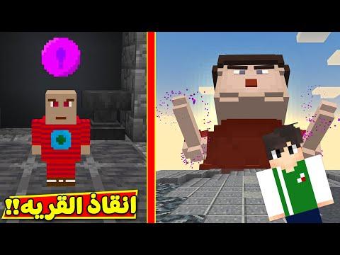 انقاذ القريه من اسمن رجل | Minecraft !! 😱🔥