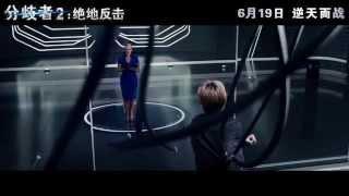 《分歧者2:绝地反击》Insurgent 中国内地官方预告片 01