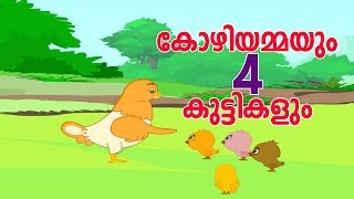 Video Hen and 4 Kids -അമ്മക്കോഴിയും നാല്  മക്കളും-Ammakozhiyum 4 Makkalum -Animated/Cartoon Tales For Kids download MP3, 3GP, MP4, WEBM, AVI, FLV Agustus 2018