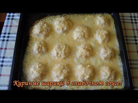 Куриные шарики в сливочном соусе необыкновенная вкуснятина