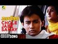Chole Jabe Samay | Ananda Niketan | Bengali Movie Video Song | Amit Kumar, Asha Bhosle