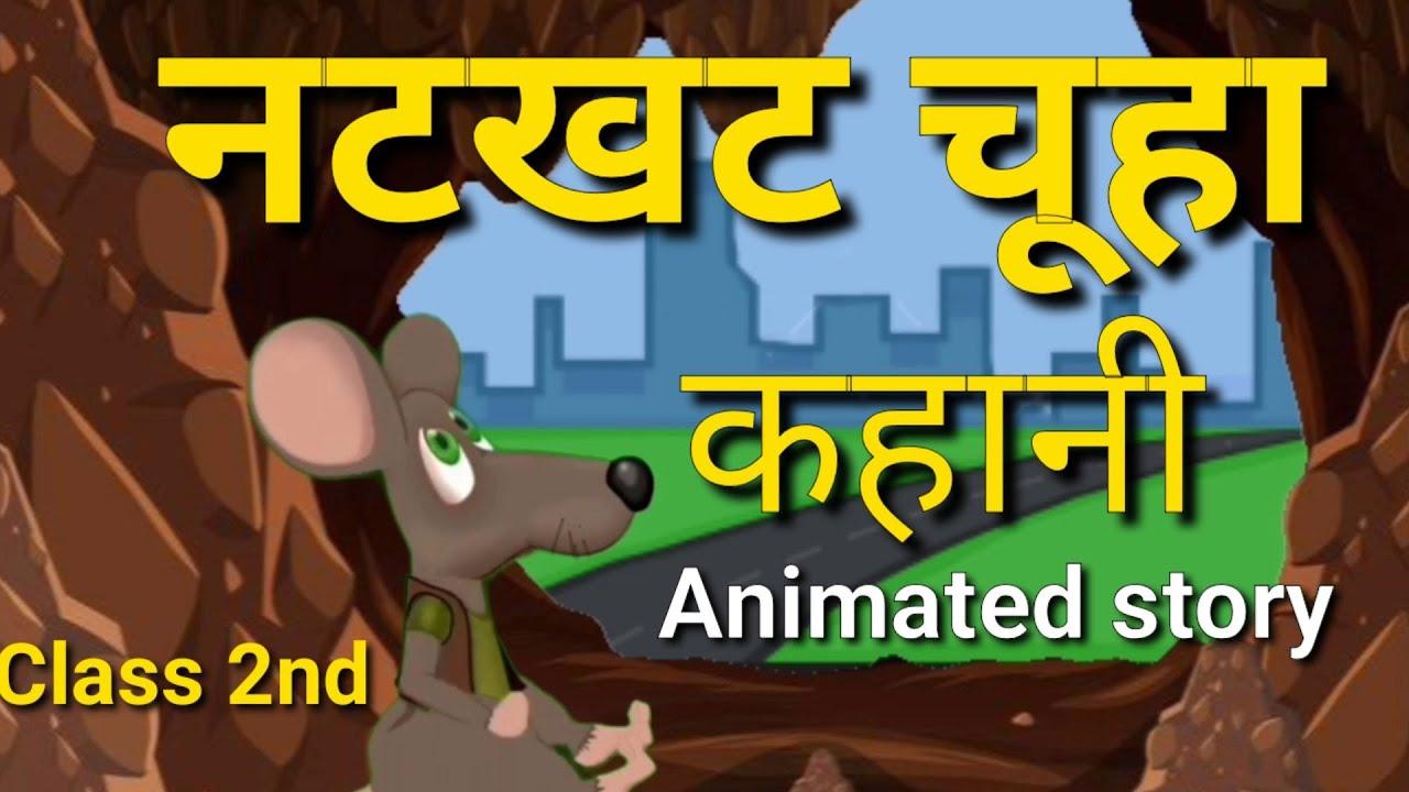 Download Natkhat Chuha    नटखट चूहा    Chapter 14    Class 2 Hindi    ANIMATION STORY   