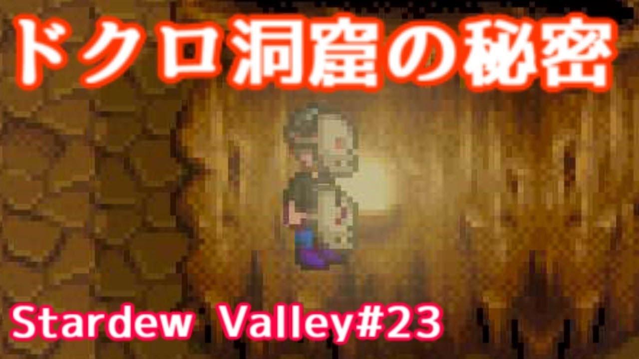 スター デュー バレー ドクロ の 洞窟 スタ デュー バレー wiki ドクロの洞窟クリアするには