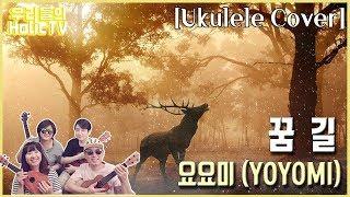 꿈길 - 요요미 (YOYOMI) / Ukulele En…