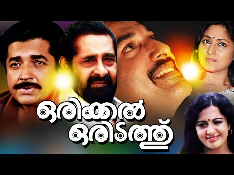 Malayalam Full Movie | Orikkal Oridathu |...
