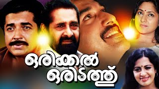 Malayalam full movie | orikkal oridathu | ft: prem nazeer,rahman,rohini | full movies [hd]