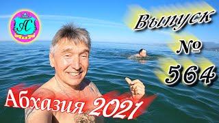 Абхазия 2021 2 мая Выпуск 564 Погода и новости от Водяного ночью 25 днем 23 море 15 9