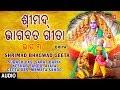 Shrimad Bhagwad Geeta Vol.3 I ORIYA I Full Audio Song I T-Series Bhakti Sagar Mp3