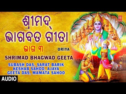 Shrimad Bhagwad Geeta Vol.3 I ORIYA I Full Audio Song I T-Series Bhakti Sagar
