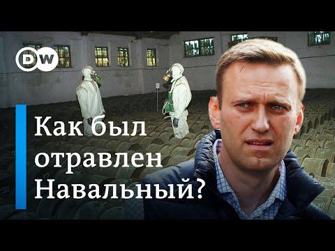 Новая версия отравления Навального