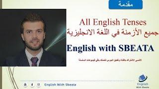 easy English: English tenses: وهي الدليل ان ما حدا حيشرحلك الازمنة أحسن من هيك