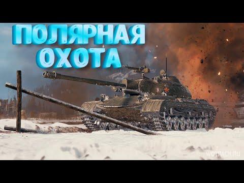 Полярная охота на премиум танк  Объект 274а(Последний этап)