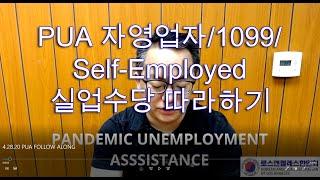 로스앤젤레스한인회 - 4월28일 - PUA 자영업자 실업수당 신청 - 따라하세요