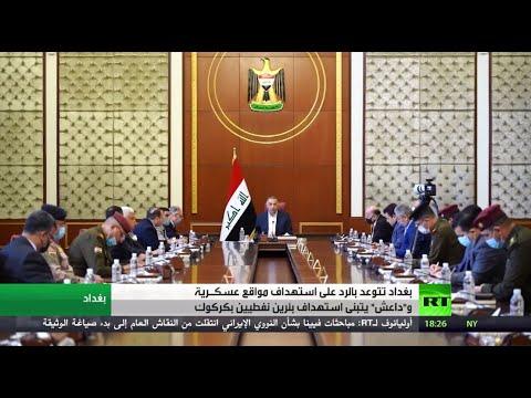 بغداد تتوعد بالرد على استهداف مواقع عسكرية  - نشر قبل 2 ساعة