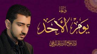 دعاء يوم الأحد - أباذر الحلواجي | Sunday Dua