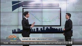 """LOOK FORWARD : หุ้นไทยปี 60 สดใส นโยบาย """"ทรัมป์"""" หนุน"""