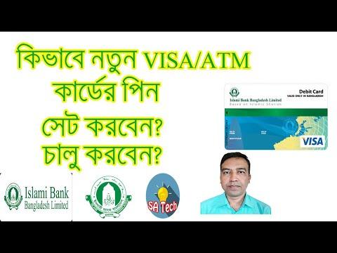 How To Activate ATM Card I কিভাবে এ.টি.এম কার্ড একটিভ করবেন?