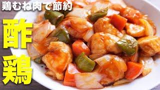Sweet and sour chicken | kattyanneru / Katchanneru's recipe transcription