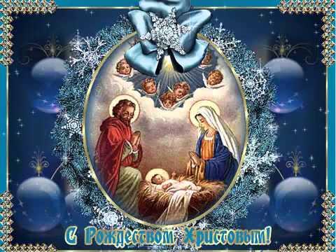 Поздравляю с Рождеством Христовым! - Видео с YouTube на компьютер, мобильный, android, ios