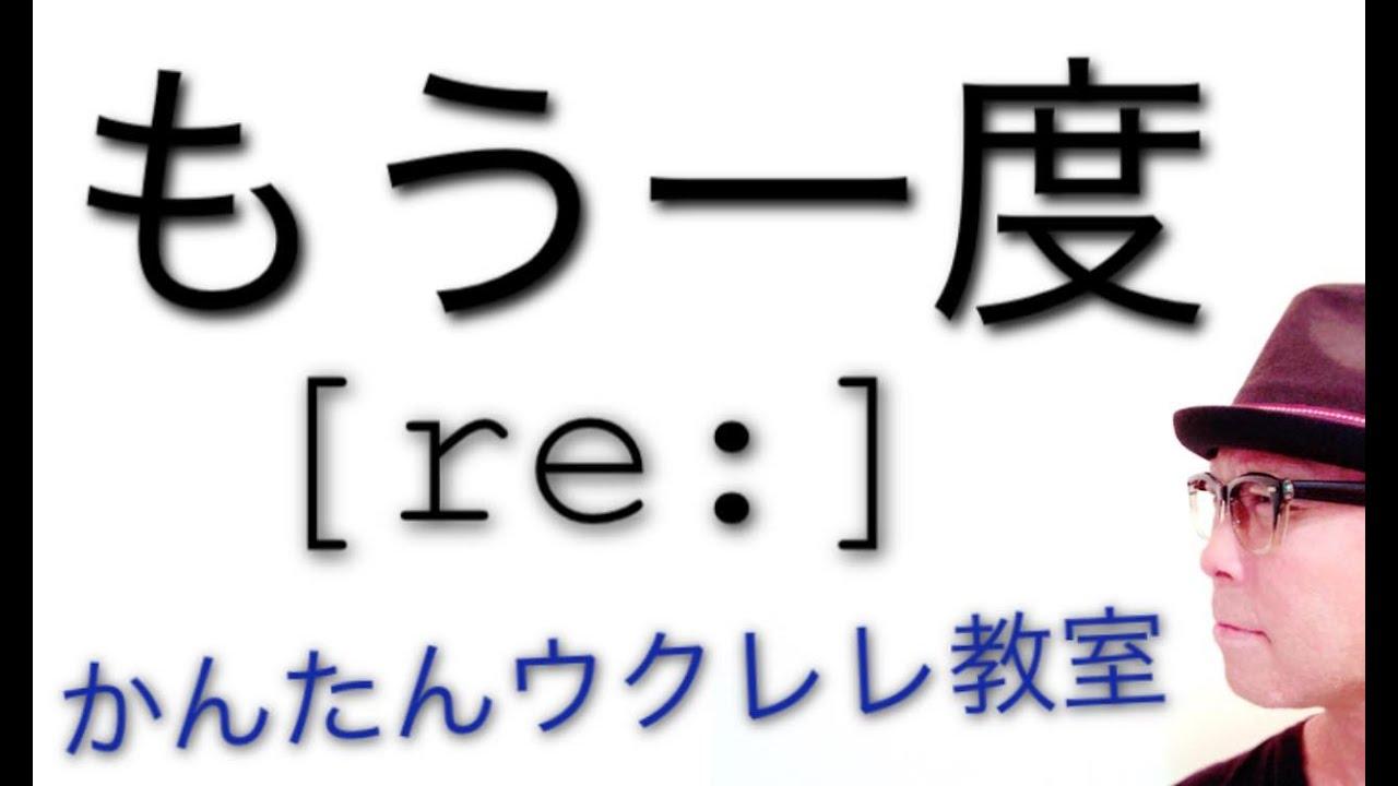 [ re: ] /『もう一度』ウクレレ 超かんたん版 コード&レッスン付 - GAZZLELE