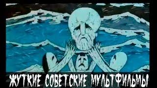 Жуткие советские мультфильмы |Первый Мистический